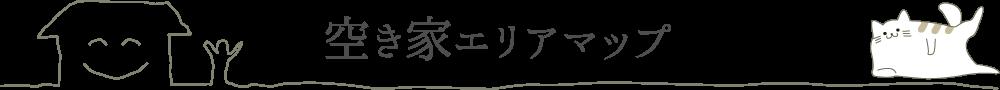 空き家バンクエリアマップ