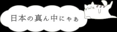 日本の真ん中