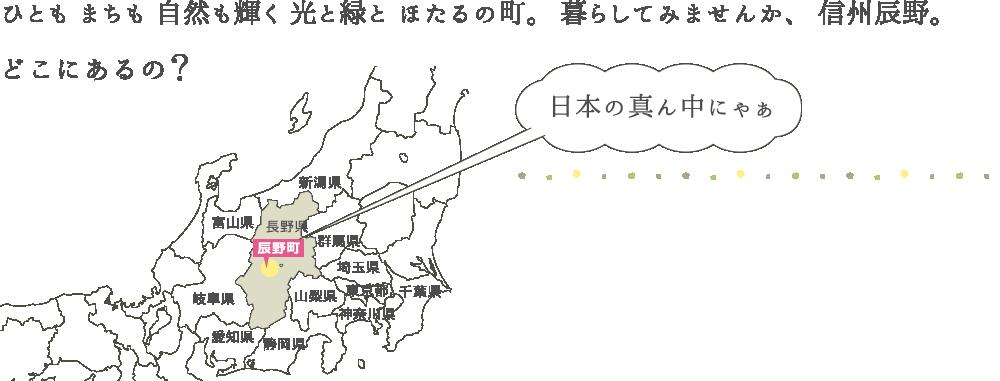 ひともまちも自然も輝く光と緑とほたるの町。暮らしてみませんか、信州辰野。どこにあるの?