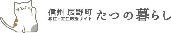 信州辰野町移住・定住応援サイトたつの暮らし