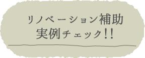 リノベーション補助実例チェック!!