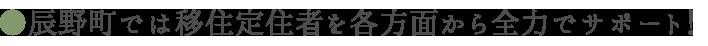 辰野町では移住定住者を各方面から全力でサポート!