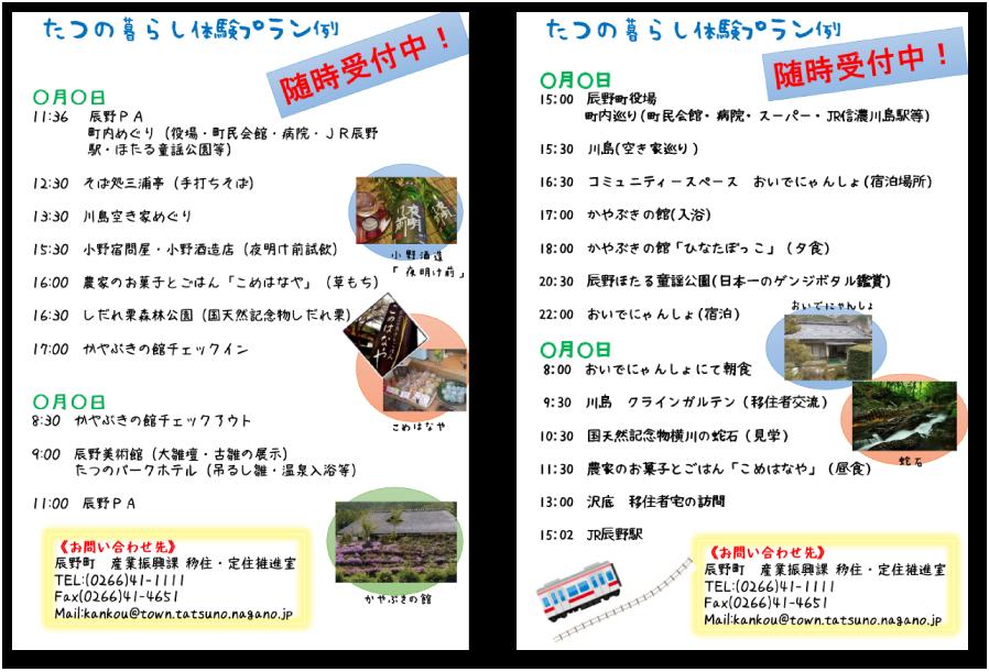 辰野町を体験する