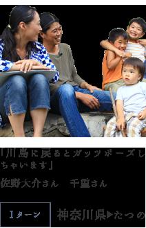 佐野大介さん 千重さん