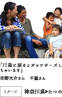 「川島に戻るとガッツポーズしちゃいます」佐野大介さん 千重さん
