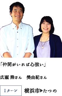 「仲間がいれば心強い」広瀬 隆さん 美由紀さん