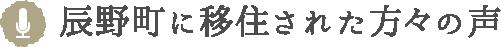 辰野町に移住された方々の声