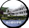 両小野中学校