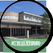 町営たつの病院