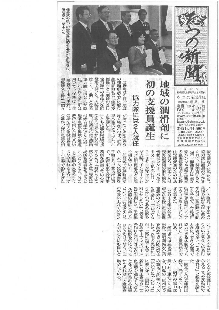 記事(任命式)たつの新聞