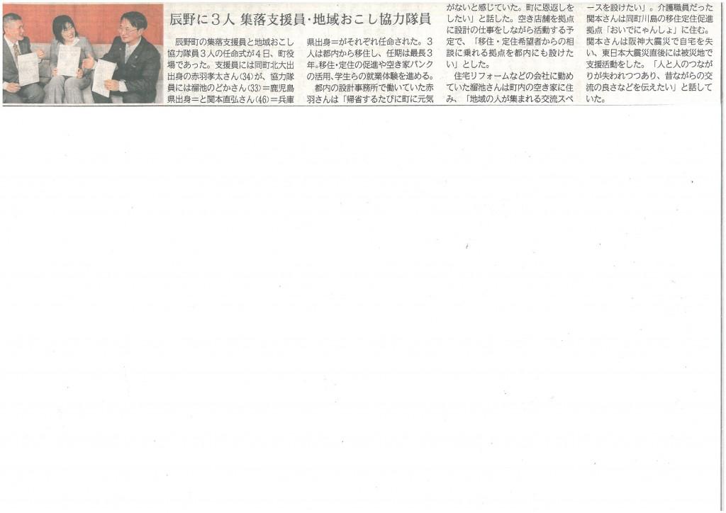 記事(任命式)信濃毎日新聞