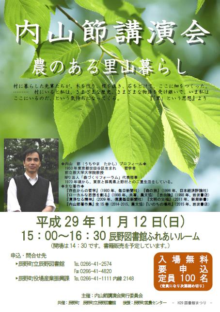 20171112_uchiyamatakashi_kouen_3