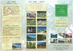 親子で育つ川島自然体験プログラム(表)