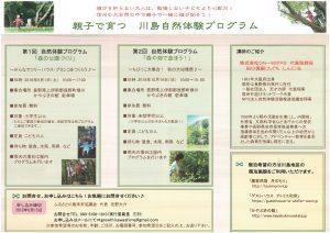 親子で育つ川島自然体験プログラム(裏)
