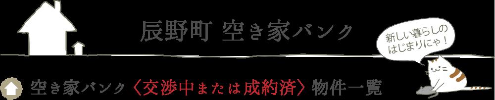 辰野町の空き家バンク