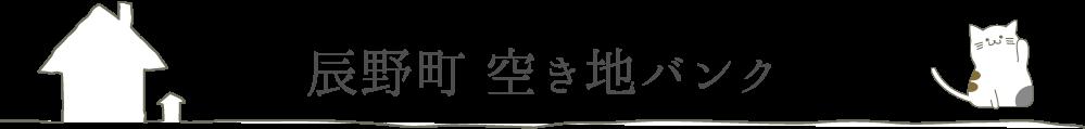 辰野町の空き地バンク