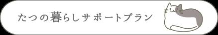 辰野町定住サポートプラン