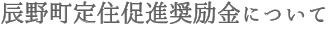 辰野町定住奨励補助金について