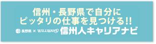 career_nagano