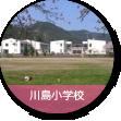 川島小学校