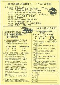 kouyoumaturi2